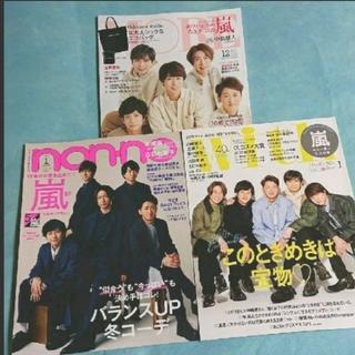 嵐 - 嵐 雑誌 3冊