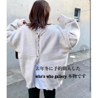 フーズフーギャラリー(WHO'S WHO gallery)のスーパービッグダメージマルチウェイニット バックスリットデザイン(ニット/セーター)