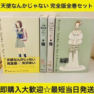 【送料無料】天使なんかじゃない 矢沢あい 完全版 全巻セット(少女漫画)