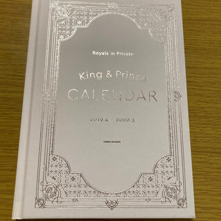 Johnny's - king&prince カレンダーbook
