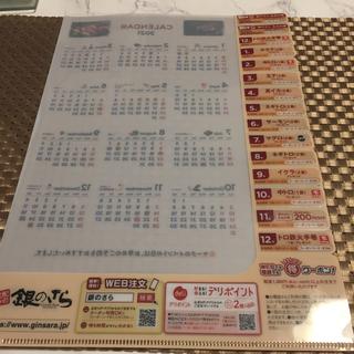 <他の商品と同梱で100円> 宅配寿司 銀のさら 釜寅 クーポン 2021年分(その他)