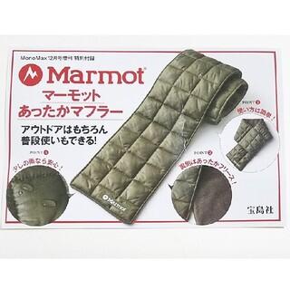 マーモット(MARMOT)のMono Max 12月 付録 水にも強い!マーモット マフラー(マフラー)