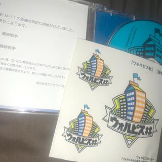 ウォルピスカーター CD(ボーカロイド)