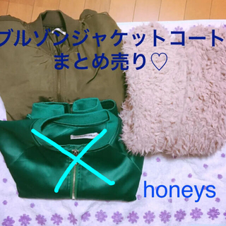 ハニーズ(HONEYS)のブルゾンジャケット冬物アウターまとめ売りハニーズ(ブルゾン)