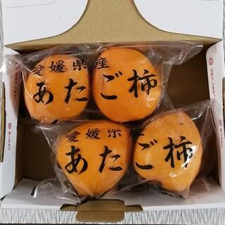 愛媛県産 あたご柿 4つセット(フルーツ)
