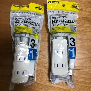 エレコム(ELECOM)の3個口エレコム 電源タップ 配線しやすい180スイングプラグ 3個口 1m (その他)
