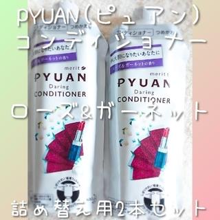 花王 - 【新品】PYUAN(ピュアン)ꕤコンディショナーꕤ詰め替え用×2