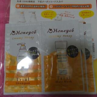 ハニーチェ(Honeyce')のシャンプーとヘアマスクのサンプル(ハニーチェ)(シャンプー/コンディショナーセット)