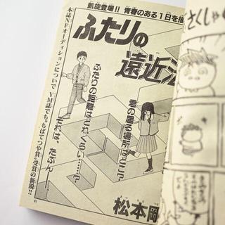 松本剛「ふたりの遠近法」掲載 少年キャプテン(漫画雑誌)