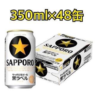 サッポロ - サッポロ生ビール 黒ラベル 350ml×24缶 2ケース