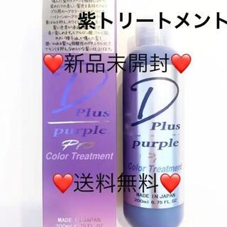 ♡新品1本♡Dplus ディープラス ムラサキトリートメント ヘアトリートメント(コンディショナー/リンス)