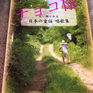 歌い継がれる日本の童謡・唱歌集 : とってもやさしいピアノ・ソロ(童謡/子どもの歌)