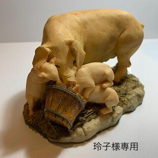 エインズレイ(Aynsley China)のエインズレイ 豚の親子(食器)