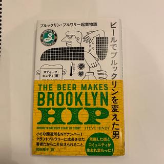 ビールでブルックリンを変えた男 ブルックリン・ブルワリー起業物語(ビジネス/経済)