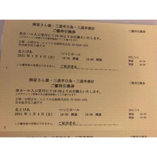 割引ペアチケット2021.01.04(月)さん喬・白鳥・兼好(落語)