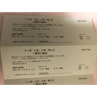 割引ペアチケット 01.09(土)豪華競演特撰落語会さん喬・白鳥・白酒・菊之丞(落語)