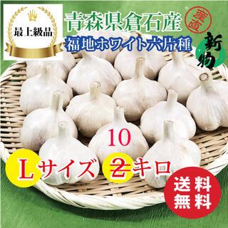 【最上級品】青森県倉石産にんにく福地ホワイト六片種Lサイズ 10kg (野菜)