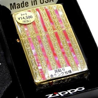 ジッポー(ZIPPO)の送料無料☆zippo☆ピンクシェルストライプ☆ゴールド☆金タンク☆ジッポ(タバコグッズ)