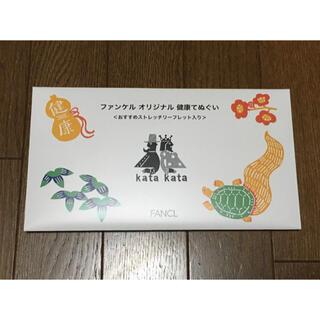 ファンケル(FANCL)の新品☆kata kata てぬぐい ファンケル 手ぬぐい(日用品/生活雑貨)
