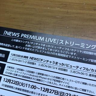 ニュース(NEWS)のNEWS 視聴ID(アイドルグッズ)