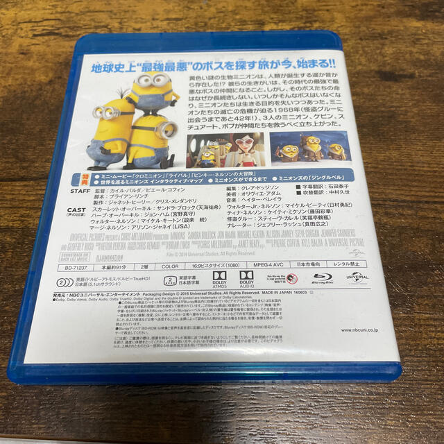 ミニオン(ミニオン)のミニオンズの映画! BluRay エンタメ/ホビーのDVD/ブルーレイ(キッズ/ファミリー)の商品写真