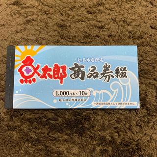 ☆一時的に値下げ中☆ 魚太郎商品券 1万円分(ショッピング)