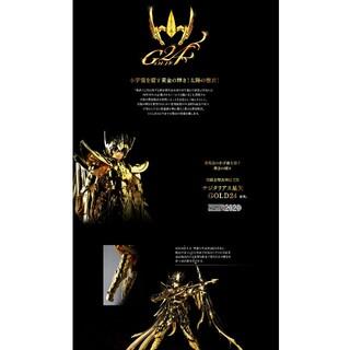 バンダイ(BANDAI)の聖闘士聖衣神話EX サジタリアス星矢 GOLD24(模型/プラモデル)