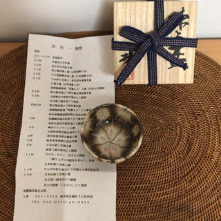 [新品未使用]  西功一作 練り上盃(食器)