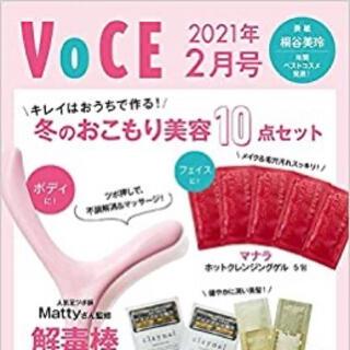 コウダンシャ(講談社)の2021年2月号 VoCE付録(サンプル/トライアルキット)