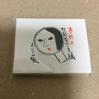 ヨージヤ(よーじや)のよーじや 口紅おさえ紙(リップケア/リップクリーム)