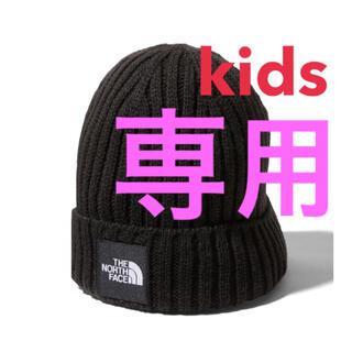 ザノースフェイス(THE NORTH FACE)の【 りか様 専用 】キッズ ブラック ★ ニット帽 帽子 ★ ノースフェイス(帽子)