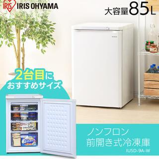 アイリスオーヤマ(アイリスオーヤマ)のアイリスオーヤマ 冷蔵庫 85L 前開き ノンフロン 温度調節3段階 静音(冷蔵庫)