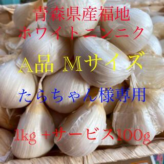 たらちゃん様専用 青森県産福地ホワイトニンニク A品Mサイズ1kg +100g(野菜)