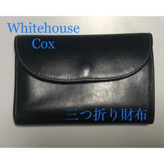 ホワイトハウスコックス(WHITEHOUSE COX)のWhitehouse Cox ホワイトハウスコックス 3つ折り財布(折り財布)