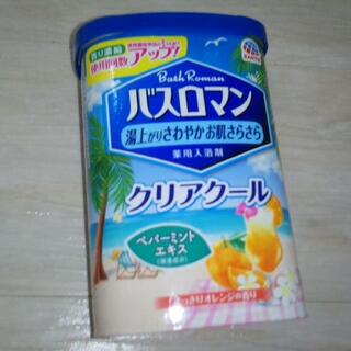 バスロマン クリアクール(入浴剤/バスソルト)