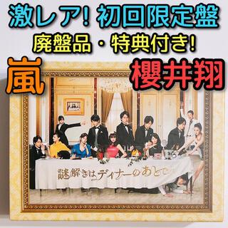 アラシ(嵐)の廃盤品 謎解きはディナーのあとで DVD-BOX 初回限定盤 美品! 嵐 櫻井翔(TVドラマ)