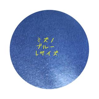 ミズノ(MIZUNO)のミズノ ブルー&シルバーグレー Lサイズセット(その他)