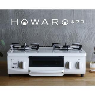 リンナイ(Rinnai)のリンナイ ガスコンロ HOWARO ホワロ  56cm ガステーブル 都市ガス(その他)