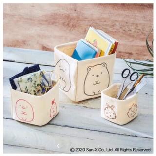 タカラジマシャ(宝島社)の新品 すみっコぐらし 収納ボックス3個セット(ケース/ボックス)