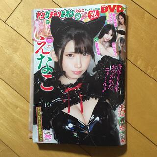 アキタショテン(秋田書店)のヤングチャンピオン 2021年 1/12号(アート/エンタメ/ホビー)