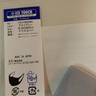 ミズノ(MIZUNO)の名古屋グランパス ミズノ MIZUNO グレー(応援グッズ)
