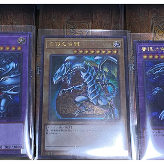 ユウギオウ(遊戯王)の遊戯王 ゴッドボックス 青眼の白龍、青眼の究極竜 ミレニアムウルトラレア 3枚(シングルカード)