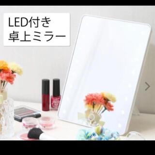 16LED  女優ミラー 🌹 新品未使用 電池付き(卓上ミラー)