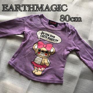 アースマジック(EARTHMAGIC)のアースマジック80cmロンT(Tシャツ)
