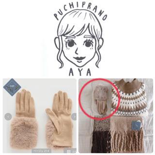 シマムラ(しまむら)の【専用】Key様(手袋)