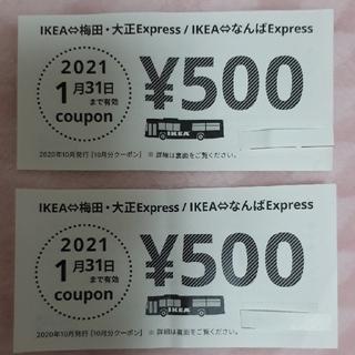 イケア(IKEA)のIKEA 鶴浜 500円券 2枚(ショッピング)