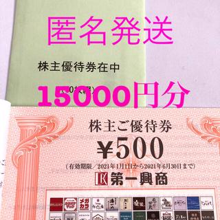 最新☆第一興商株主優待◎15000円分(その他)