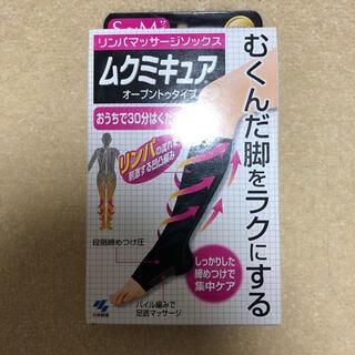 コバヤシセイヤク(小林製薬)の新品♡小林製薬 ムクミキュア S-Mサイズ オープントゥタイプ(フットケア)