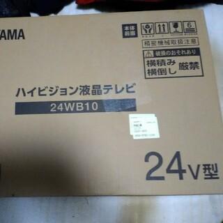 アイリスオーヤマ - アイリスオーヤマ 新品未開封液晶ハイビジョンテレビ