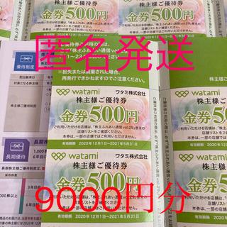 ワタミ - 最新☆ワタミ株主優待◎9000円分